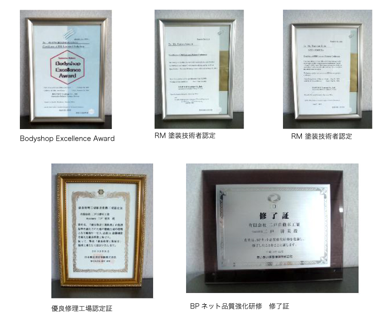 Bodyshop Excellence Award、RM 塗装技術者認定、RM 塗装技術者認定、優良修理工場認定証、BPネット品質強化研修 修了証